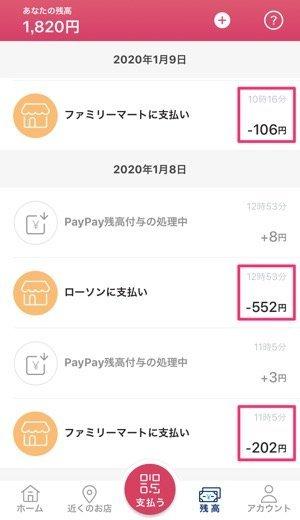 PayPay 利用額を確認する方法