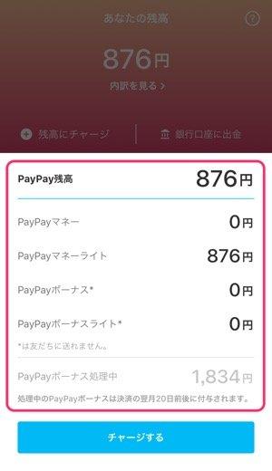 PayPayボーナスとは