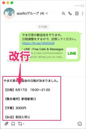 【PC版LINE】改行する方法