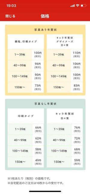 【スマホで写真年賀状】料金