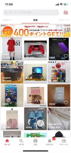 iPhoneアプリ100選 ラクマ
