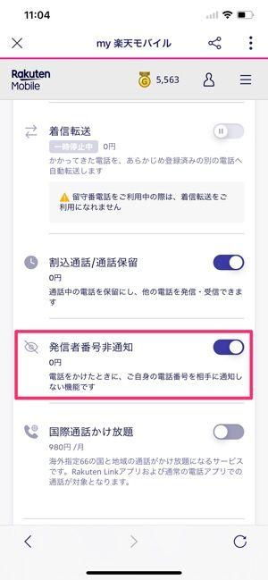 【楽天リンク】非通知設定