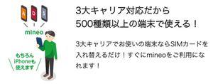 【楽天モバイルvsmineo】対応機種(mineo)