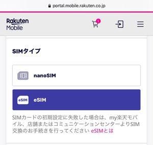 【楽天モバイルvsmineo】eSIM