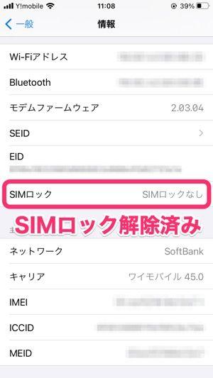 【楽天モバイルvsワイモバイル】SIMロック解除