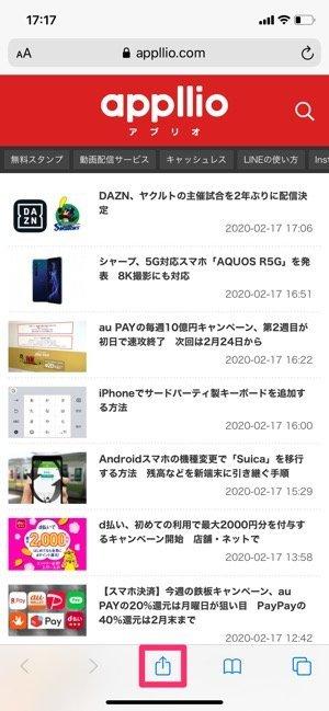 iPhone Safari ブックマーク追加