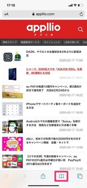 iPhone Safari ブックマーク編集