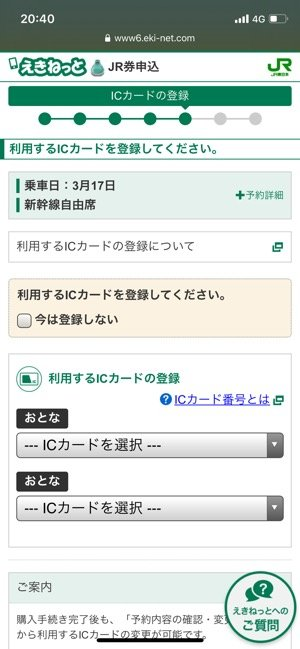 新幹線eチケットサービス 購入する
