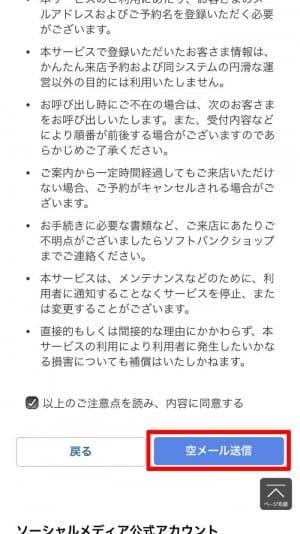 ソフトバンクショップ 予約