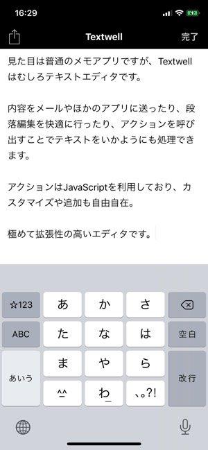 iPhoneアプリ100選 Textwell