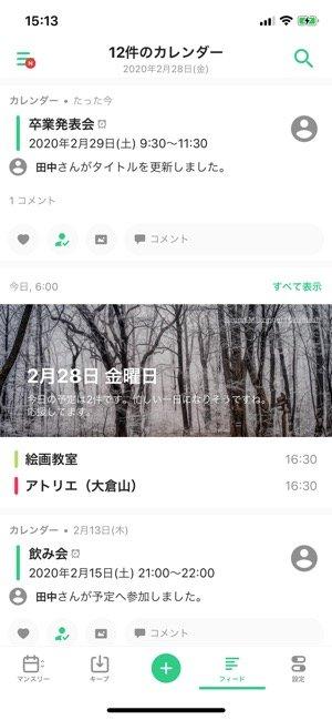 iPhoneアプリ100選 TimeTree