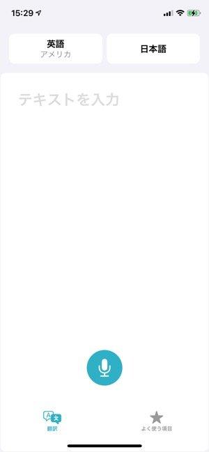 「翻訳」アプリ