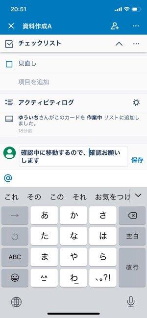 【Trello】コメント機能