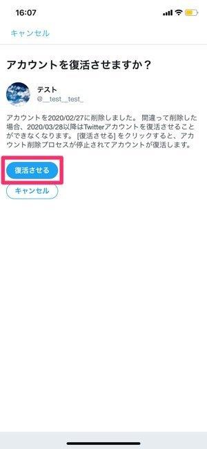 Twitter 削除(退会)したアカウントを復活する