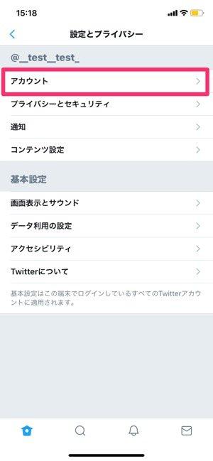 Twitter アカウント削除(退会)する方法