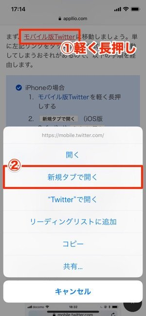 Twitter:モバイル版Twitterを開く