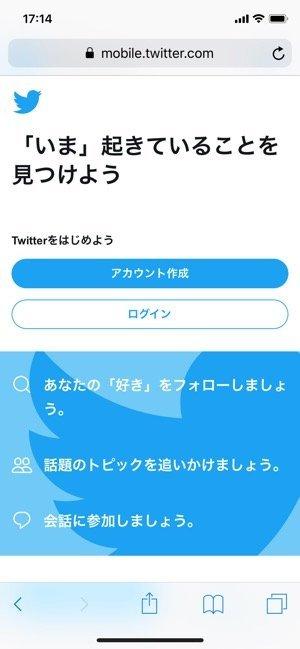 Twitter:モバイル版Twitterにログイン