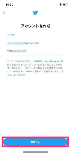 Twitter アカウント登録