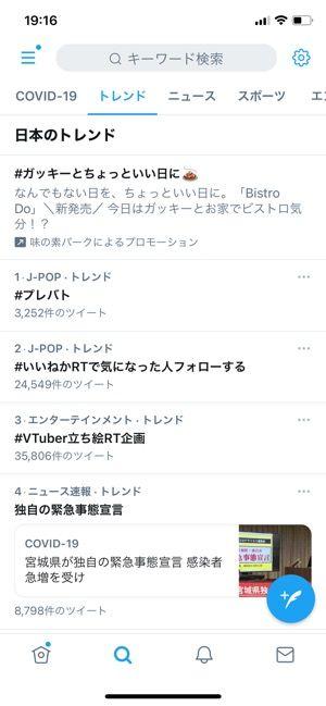 Twitter トレンド