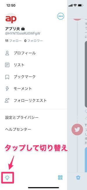 iOS版Twitter、夜間モードを「ダークモード」に刷新
