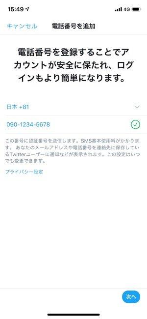 Twitter DM 電話番号