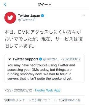 【Twitter】DMの不具合