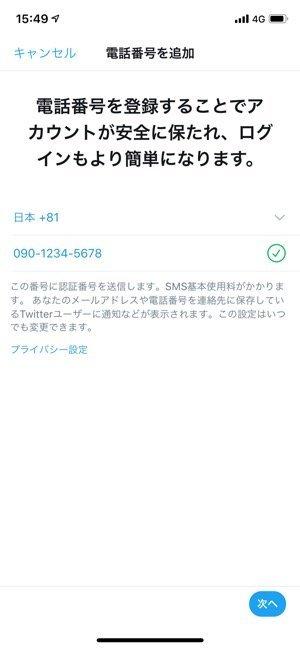 【Twitter】電話番号未登録時のDM