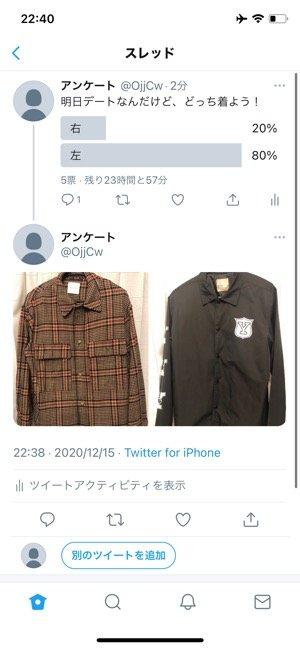 アンケート バレる twitter