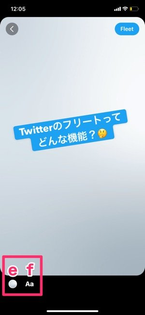 フリート twitter