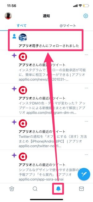 【Twitter】フォロー時の通知タブへの通知