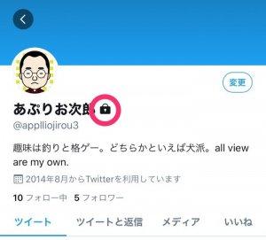 【Twitter】非公開アカウント