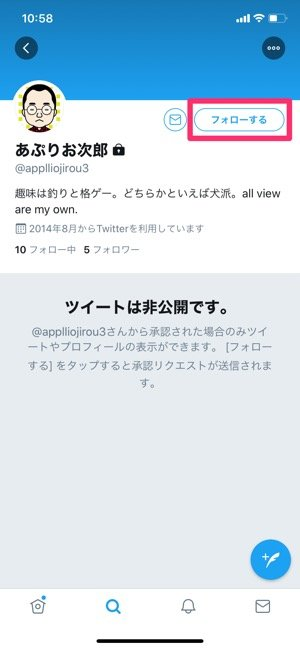 【Twitter】フォローリクエストを送る側