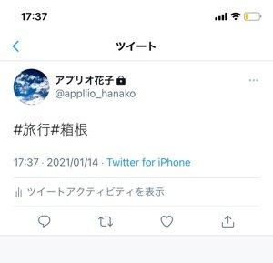 【Twitter ハッシュタグ】反映されない