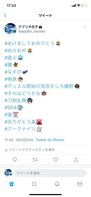 【Twitter ハッシュタグ】特殊絵文字