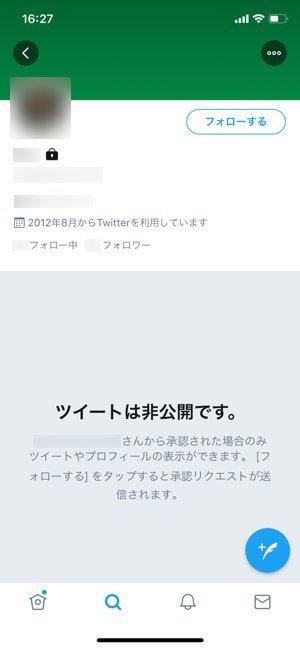 Twitter 非公開設定の方法