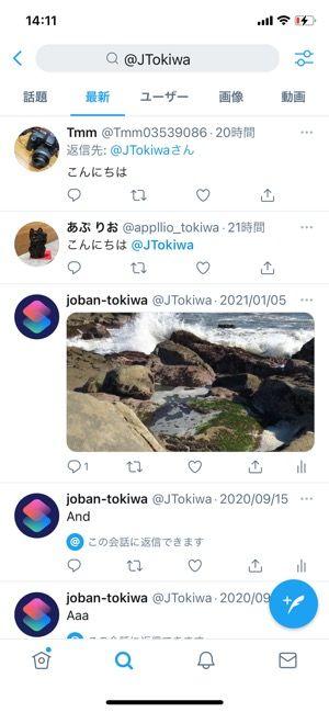 Twitter メンション 検索