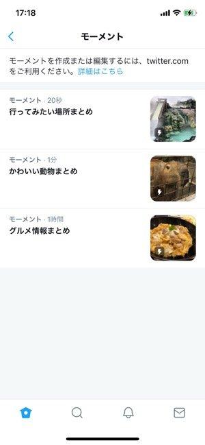 【Twitter】モーメントとは?