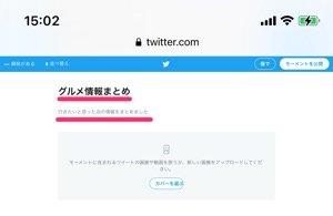 【Twitterモーメント】モーメントを作成する(タイトル・説明)