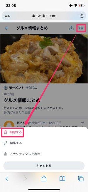 【Twitterモーメント】モーメントを削除