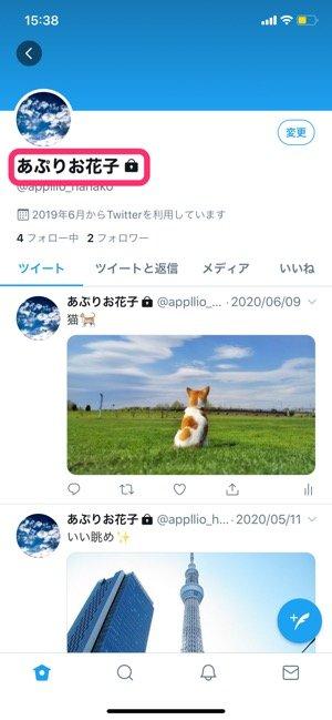 【Twitter】名前を変更する方法(スマホ)