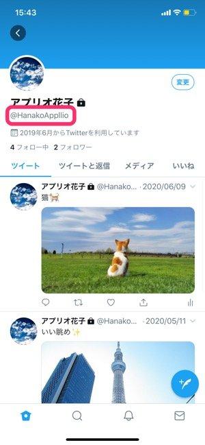 【Twitter】ユーザー名を変更する方法(スマホ)