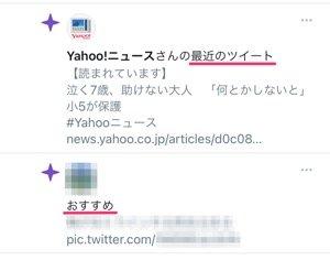 【Twitter】おすすめツイートを表示しない
