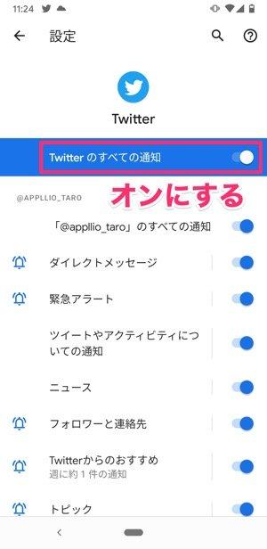 【Twitter】スマホの通知設定(Android)