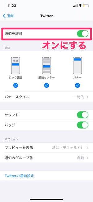 【Twitter】スマホの通知設定(iPhone)