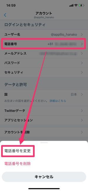 【Twitter】電話番号を変更