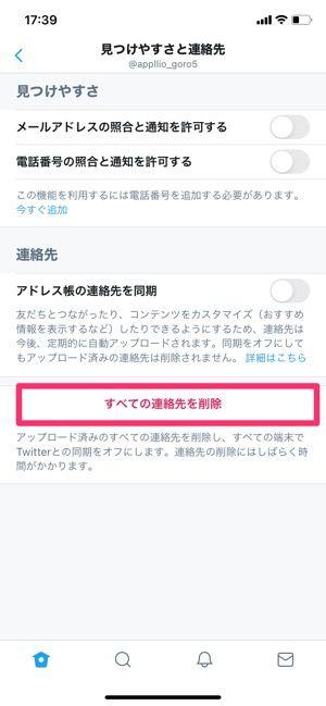 【Twitter】同期した連絡先の削除
