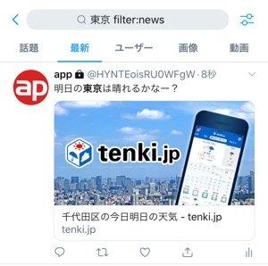 Twitter 検索コマンド ニュース検索