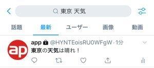 Twitter 検索コマンド and検索