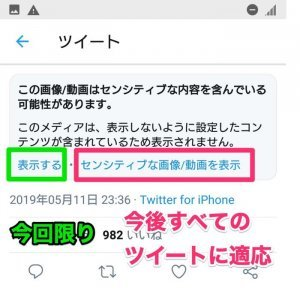Twitter 設定 Android