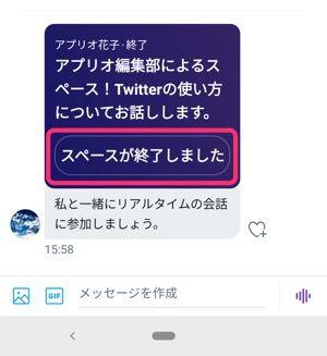 【Twitter】終了したスペース